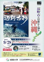 辺野古(9月28日単独上映).jpg