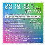 大阪エリア四私大職員合同SD研修_ポスター.jpg
