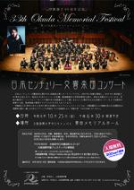 大阪国際学園創立90周年記念 第33回奥田メモリアルフェスティバル「日本センチュリー交響楽団コンサート」にご招待します