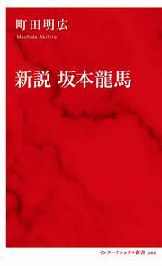坂本龍馬 表紙画像.jpg