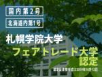 札幌学院大学が国内第2号(北海道内第1号)となる「フェアトレード大学」に認定 -- 学生を中心にフェアトレードの普及・啓発活動を展開