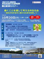 大妻女子大学共生社会文化研究所が10月20日に設立記念セミナー「働くことを通して考える共生社会」を開催 -- 記念講演に元厚生労働事務次官の村木厚子氏