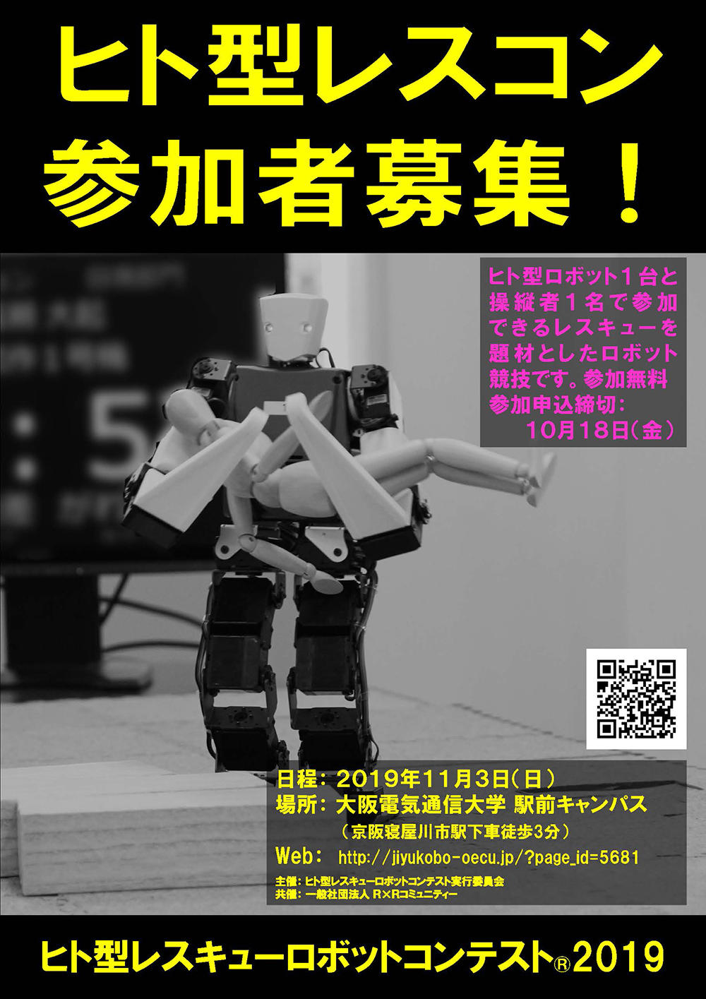 大阪電気通信大学で11月3日(日)に「ヒト型レスキューロボット ...