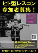 大阪電気通信大学で11月3日(日)に「ヒト型レスキューロボットコンテスト(R) 2019」を開催 -- 大学祭も同時開催