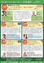 静岡産業大学が秋の公開講座「データで未来を拓く~統計の重要性~」を9月に実施 -- 11月にかけて全5講座を開講