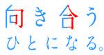 清泉女子大学が受験生特設サイト「向き合うひとになる。」をリニューアル -- 「先輩たちの座談会」などの新コンテンツを追加