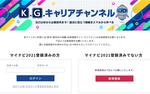 関西学院大学は、「マイナビTV」と共同で就職ガイダンスを全てWEB化します。11月5日から、学生のスキマ時間で''いつでも''''どこでも''聴講可能になります