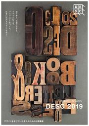 19101001_public_lecture_desc_2019_flyer_ページ_1.jpg