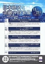 駒澤大学が11月23日に経済学部70周年記念シンポジウム「日本経済と金融の将来像」を開催