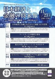 20190926keizai_symposium.jpg