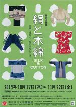 東京家政大学が11月22日まで特別企画展『絹と木綿』を開催中 ~豆腐ではなく、服のはなしです。