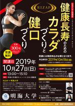 明海大学浦安キャンパス公開講座「健康長寿のためのカラダづくりと健口づくり」の開催について(浦安キャンパス10月27日(日))