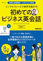 神田外語大学キャリア教育センター柴田真一特任教授の新著書『初めてのビジネス英会話』が発売&新著出版記念セミナーを10月29日(火)に開催 -- 「相手を動かすシンプルフレーズ」を伝授
