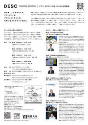 19101001_public_lecture_desc_2019_flyer_ページ_2.jpg