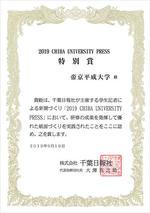 帝京平成大学の学生記者チームが「2019 CHIBA UNIVERSITY PRESS」で特別賞を受賞 -- 「児童虐待」と「子育て支援」をテーマに紙面を作成