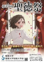 31聖徳祭ポスター(最終版).jpg
