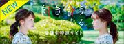 640-230_tokusetsu_new.jpg