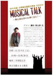 文化ワークショップ『MUSICAL TALK-舞台演出家の仕事に迫る!』.jpg