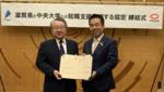 中央大学と滋賀県との就職支援に関する協定締結について