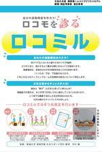 静岡産業大学が11月16日に地域の住民を対象とした健康増進イベント「ロコミル」を実施 -- 静岡県ヘルスケアビジネスモデル構築・実証等事業に採択