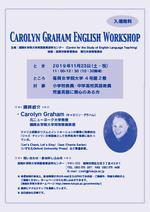 【ジャズ・チャンツ】福岡女学院大学にて「Carolyn Graham English Workshop」を開催!