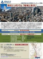 愛知大学が10月19日に防災シンポジウム「地域と防災」を開催