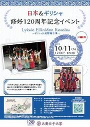 japan_greece.jpg
