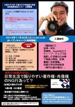 大妻女子大学が東京2020応援プログラムの一環として公開講座を開催 -- 11月30日は著作権・肖像権について学ぶ内容、12月14日は義足のプロアスリートが講演