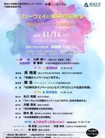 愛知大学国際中国学研究センターが11月16日にシンポジウム「ファーウェイと米中貿易戦争 -- 中国のイノベーションは何処へ? -- 」を開催 -- 中国経済経営学会との共催