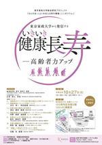 「東京家政大学から発信する いきいき健康長寿 -- 高齢者力アップ」を10月27日に開催 ~「ひとの生(Life)を支える学の構築」シンポジウム1