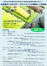 東京大学大学院農学生命科学研究科 附属生態調和農学機構 学術セミナー「生産農学におけるデータサイエンスの展開と人材育成」を開催