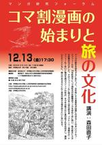 学習院大学が12月13日にマンガ研究フォーラム「コマ割漫画の始まりと旅の文化」を開催 --「ストーリー漫画の父」ロドルフ・テプフェールについて森田直子氏が講演