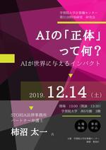 学習院大学が12月14日に公開講座「AIの『正体』って何? -- AIが世界にもたらすインパクト --」を開催