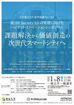 日立東大ラボ・産学協創フォーラム「『第2回Society 5.0の実現に向けたハビタット・イノベーションシンポジウム』課題解決から価値創造の次世代スマートシティへ」 -- 2020年1月8日(水)開催