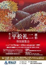 愛知大学が11月15~23日まで「第3回 名誉博士 平松礼二画伯 特別展覧会」 -- 日本画から世界画へ -- を開催