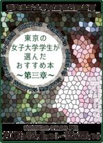 本年も開催!都内の女子大学図書館合同企画「東京の女子大学学生が選んだおすすめ本」フェア