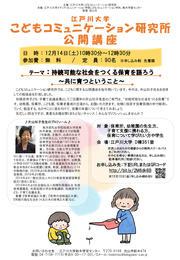 主催:江戸川大学こどもコミュニケーション研究所2.jpg