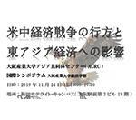 大阪産業大学アジア共同体研究センターが11月24日にシンポジウム「米中経済戦争の行方と東アジア経済への影響」を開催