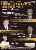 学習院大学が11月23日に「『超高齢社会を科学するIV』<健康長寿社会のテクノロジー>」を開催