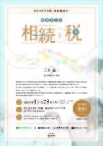 11月28日(木) 渋谷4大学主催 連携講演会【相続と税】開催!!