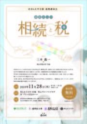 講演会チラシ(表).jpg
