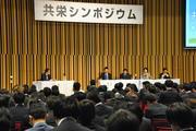 kyoeisymposium2.JPG