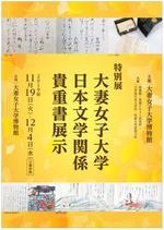 大妻女子大学博物館が11月19日~12月4日まで特別展「日本文学関係貴重書展示」を開催 -- 古今和歌集や源氏物語などの貴重書を展示