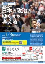 聖学院大学政治経済学部 公開講演会  枝野 幸男 衆議院議員「2020年 日本の政治のゆくえを考える」2020年1月8日(水)開催決定!