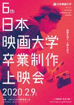 日本映画大学が来年2月9日に「第6回卒業制作上映会」を開催 -- イオンシネマ新百合ヶ丘でドラマ2作品・ドキュメンタリー2作品を一般公開