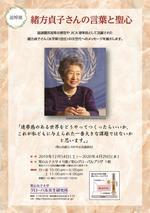 聖心女子大学が12月14日から追悼展「緒方貞子さんの言葉と聖心」を開催 -- 日本人初の国連難民高等弁務官、同大の第一回卒業生