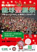 千葉商科大学生がB.LEAGUE千葉ジェッツふなばし公式戦をプロデュース -- テーマ 「願いを届ける!籠球聖誕祭(バスケせいたんさい)」