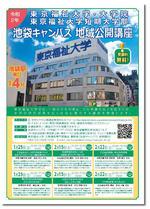 池袋キャンパスで1月・2月に地域公開講座を開講! 【東京福祉大学】