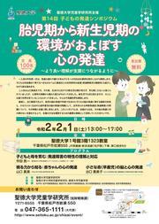 発達シンポジウムチラシ(WEB用).jpg