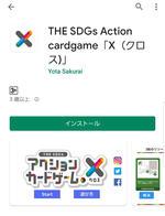 「THE SDGs アクションカードゲーム X(クロス)」Androidアプリを令和2年1月20日よりGoogle Playでリリース